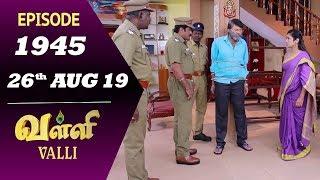 VALLI Serial | Episode 1945 | 26th Aug 2019 | Vidhya | RajKumar | Ajai Kapoor | Saregama TVShows