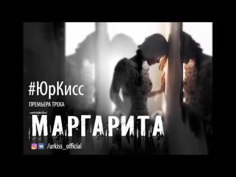 ЮрКисс - Маргарита [OST Margarita 2016]