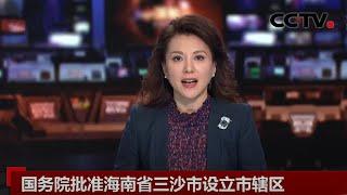 [中国新闻] 国务院批准海南省三沙市设立市辖区 | CCTV中文国际