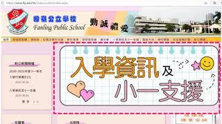 Publication Date: 2020-08-28 | Video Title: 粉嶺公立學校 - 校園導賞影片