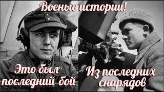 Из воспоминаний солдат воевавших с обеих сторон  мемуары и рассказы о войне ,  военные истории