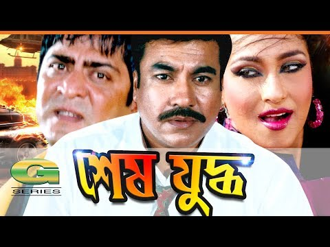 Shesh Juddho    HD 1080p 2017   ft Manna, Ritu Porna, Amit Hasan, Rajib, ATM Shamsuzzaman