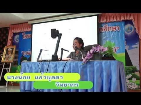 การอบรมหลักสูตรภาษาอาเซียน (ภาษาลาว) สพป.ขอนแก่น 5 ศูนย์เครือข่ายเสมาสีชมพู