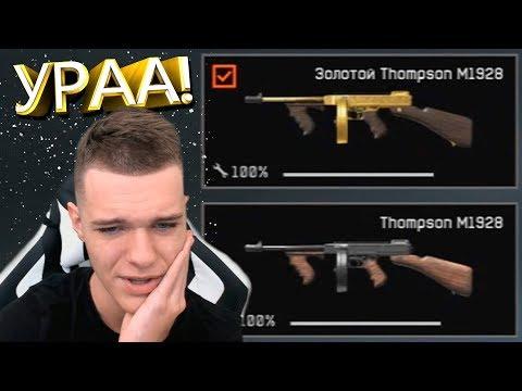 УДАЧА ВЕРНУЛАСЬ! - ВЫБИЛ ЗОЛОТОЙ THOMSON M1928 В WARFACE! (201 КЕЙС)