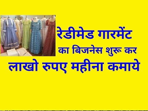 how to start garment business with low investment in Hindi