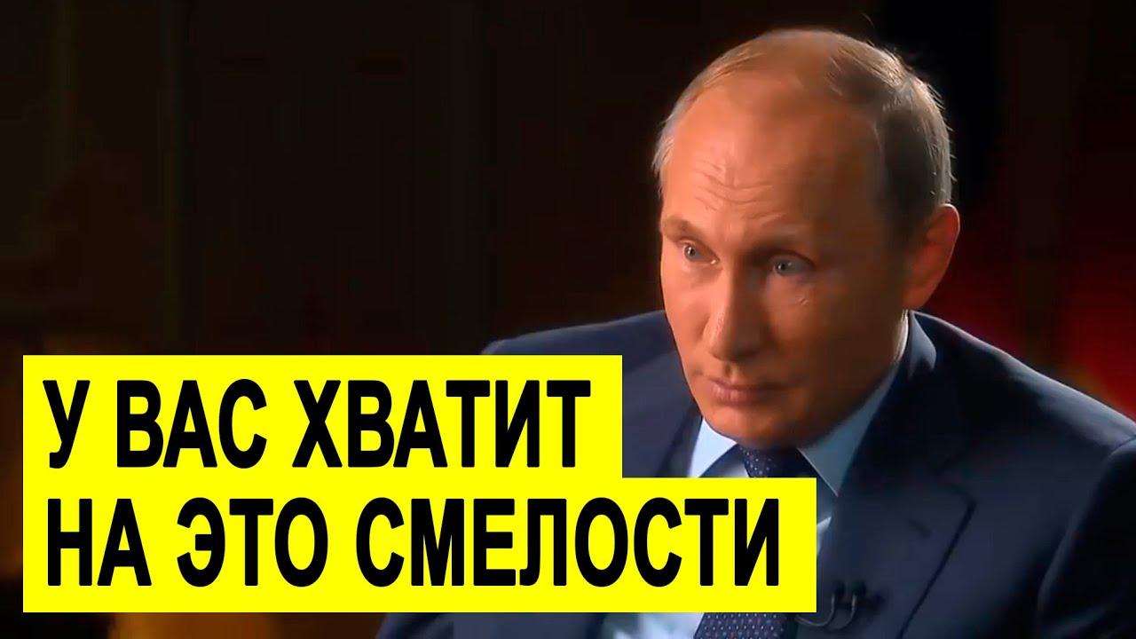 Вопрос Путина ОШАРАШИЛ американского журналиста