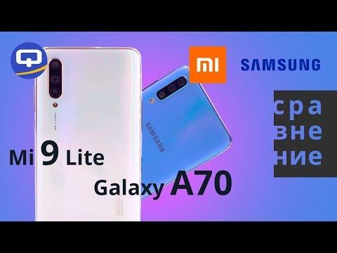 Сравнение Samsung Galaxy A70 и Xiaomi Mi 9 Lite. / QUKE.RU /