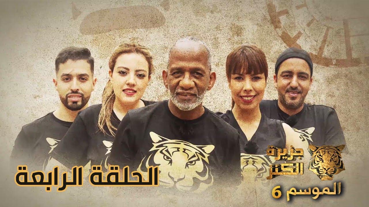 جزيرة الكنز - الموسم 6 الحلقة 4 كاملة Jazirat Al Kanz Saison 6 Episode 4 - Complet