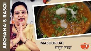 How To Make Home Made Masoor Dal (red Lentil) By Archana