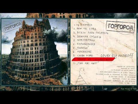 OXXXYMIRON - Башня из слоновой кости (cover By Mokoff)