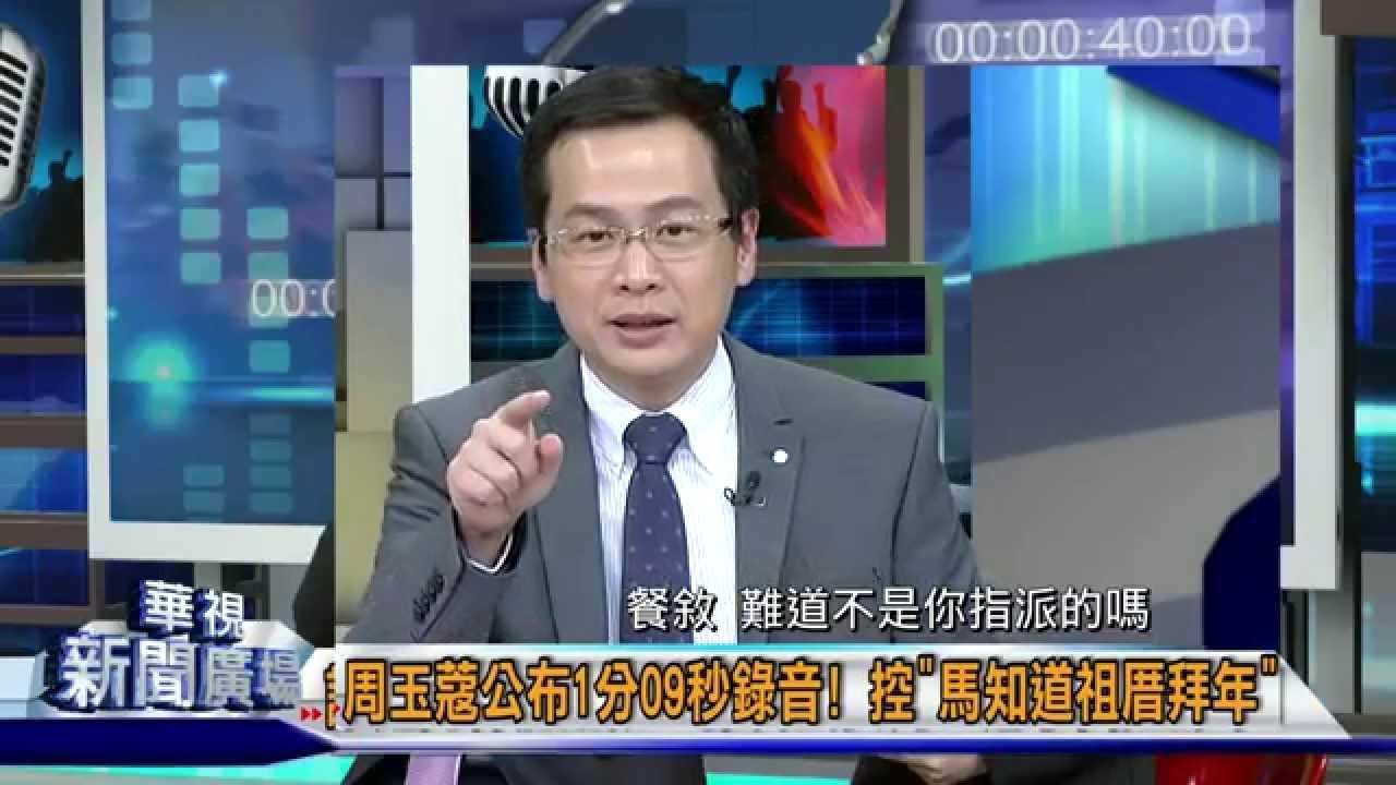 20150109華視新聞廣場:羅智強VS周玉蔻 激戰! 門神風暴請拿證據-7 - YouTube