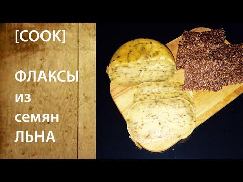 Домашние крекеры - рецепт приготовления крекеров