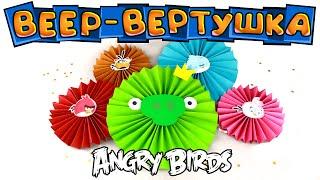 Веер-вертушка Angry Birds из бумаги своими руками