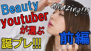 Beauty youtuberが選ぶ誕プレ!前編〜誕生日プレゼント開封します!〜 thumbnail