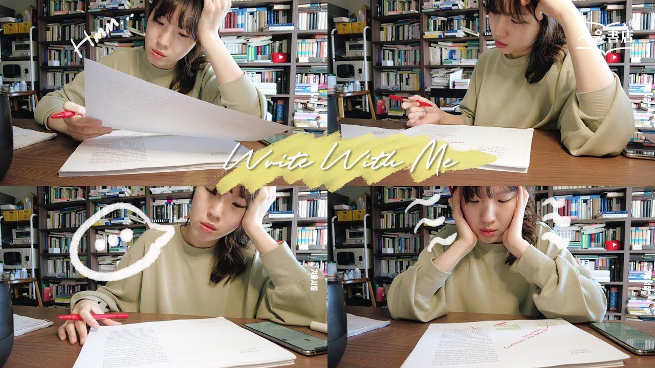 한 시간 동안 책 교정보는 영상 (집중 O, 배경음악 X, 한숨 O, 고민 O..)