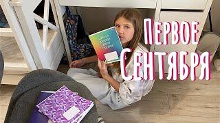 Первое сентября Потеряли книги Забыли дневник Навели кипиш