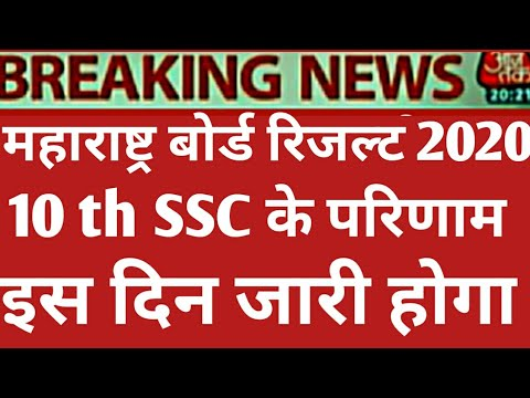 10th Result Date 2020 Ssc Result Date 2020 Maharashtra Board