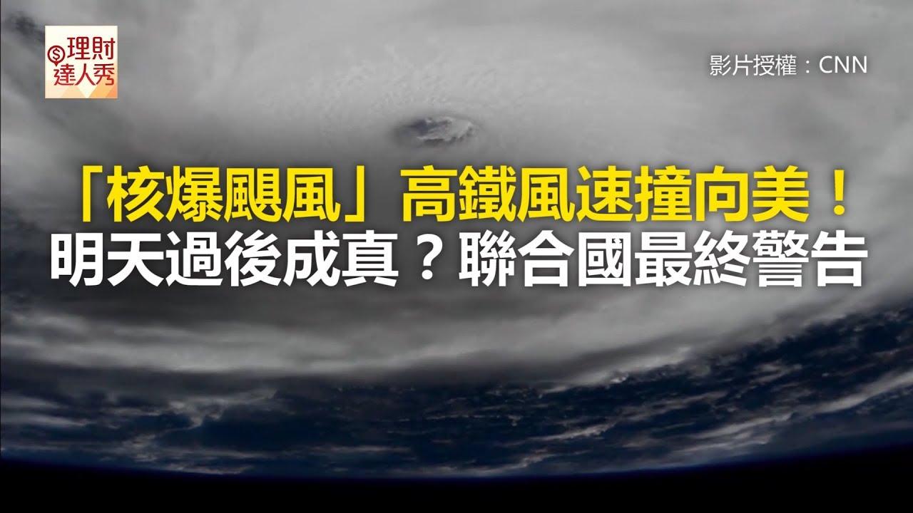 「核爆颶風」高鐵風速撞向美! 明天過後成真?聯合國最終警《全球新視野》2017.09.07 - YouTube