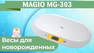 Весы для новорожденных MAGIO MG-303 Обзор и распаковка.
