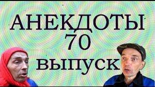 АНЕКДОТЫ 70 выпуск