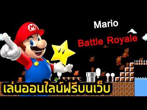 เล่น Mario Battle Royale เกมเว็บออนไลน์ เล่นฟรีเป็น 100 คน....แนะนำตัวเกมพากย์ไทย
