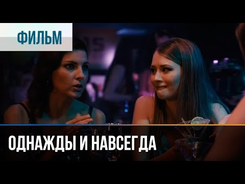 ▶️ Однажды и навсегда - Мелодрама | Фильмы и сериалы - Русские мелодрамы - Ruslar.Biz