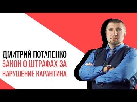 «Потапенко будит!», Интерактив, Владимир Путин подписал закон о штрафах за нарушение карантина