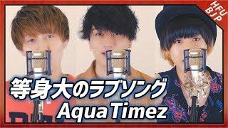 Aqua Timezの皆様、13周年本当におめでとうございます!みんな大好きな...