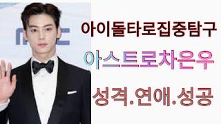 아이돌타로집중탐구 아스트로차은우 성격.연애.성공