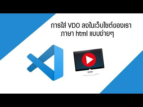 วิธีใส่ VDO ใน html แบบที่ 1 (แบบละเอียด)