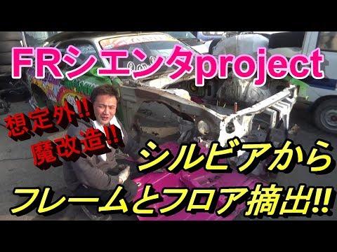 SR20搭載シエンタ制作日記③