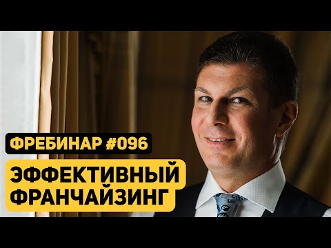 Олег Брагинский. Фребинар 096. Эффективный франчайзинг