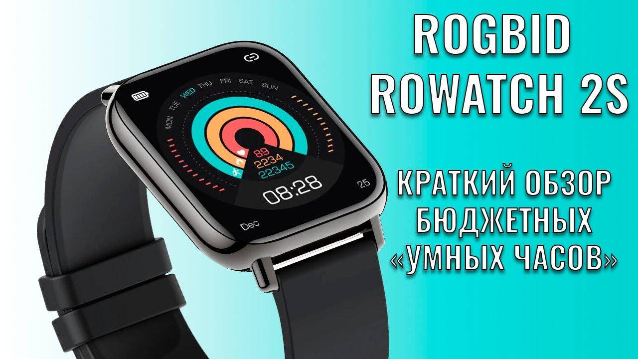 """Rogbid Rowatch 2S краткий обзор бюджетных """"умных часов"""""""