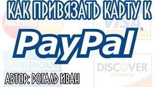 Как привязать карту к paypal(ЗАХОДИ НА МОЙ САЙТ: http://otvano.ru/ Всем привет! В этом обучающем видео уроке мы с вами узнаем, как привязать карту..., 2014-01-01T18:35:24.000Z)