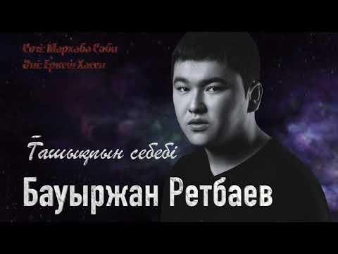 Бауыржан Ретбаев - Ғашықпын себебі