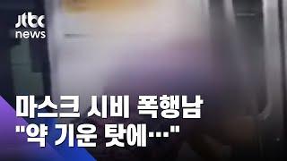 """지하철 마스크 싸움 50대 """"약 기운 탓""""…구속 위기 / JTBC 사건반장"""
