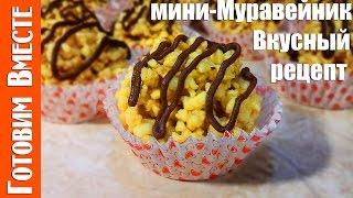 Торт Муравейник из Печенья.Как Приготовить #ГотовимВместе
