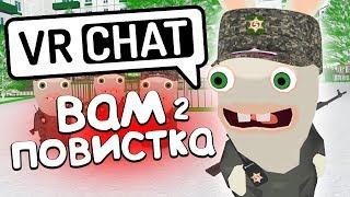 VRCHAT - ПОВИСТКА В ДЕТСАД 2 📩 (Монтаж)
