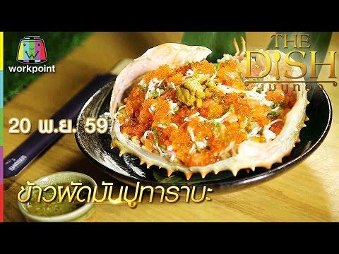 The Dish เมนูทอง   พายกระทะหมูละมุน   ข้าวผัดมันปูทาราบะ   20 พ.ย. 59 Full HD