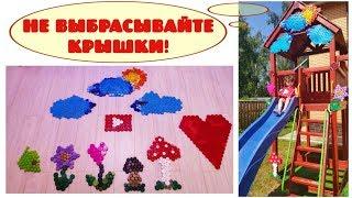 Декор из крышек от пластиковых бутылок. Идеи для дачи и детского сада.