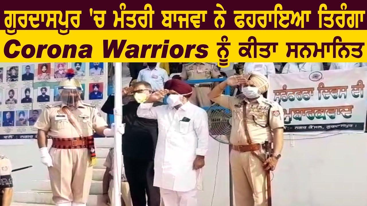 Gurdaspur में मंत्री Tript Bajwa ने फहराया झंडा, Corona Warrior`s को भी किया सम्मानित