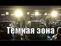 РУССКИЙ БОЕВИК ТЁМНАЯ ЗОНА 1 серия 2016 mp3