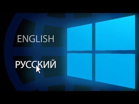 Как изменить язык системы в Windows 10?
