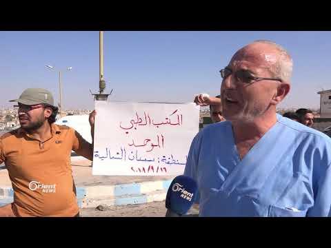 وقفة احتجاجية في كفر حمرة تنديداً بقصف المستشفيات  - 21:52-2018 / 9 / 16