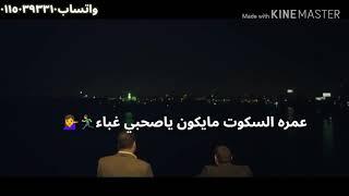افخم حاله واتساب علي قدوره عمر السكوت ما يكون يا صاحبي غباء من مهرجان جبل الصحاب مهدود