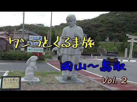 ワンコとくるま旅 岡山~鳥取 Vol.2 「道の駅 神話の里白うさぎ」