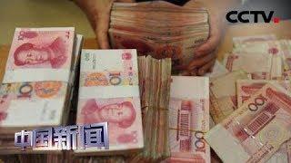 [中国新闻] 新闻观察:金融服务实体经济力度增强 | CCTV中文国际