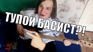 �������� ���� ФИШКИ ЗАПАДНЫХ БАС-ГИТАРИСТОВ?! Как не быть тупым басистом? Как играть два аккорда?) ������