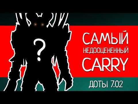 видео: Самый Недооцененный carry Доты 7.02