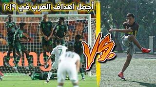 تحدي تقليد أجمل أهداف العرب في 2019 !! ( أهداف عالمية لا تفوتكم !! )